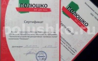 Сертификат об обучении 3д полам